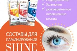 Ламинирование SHINE