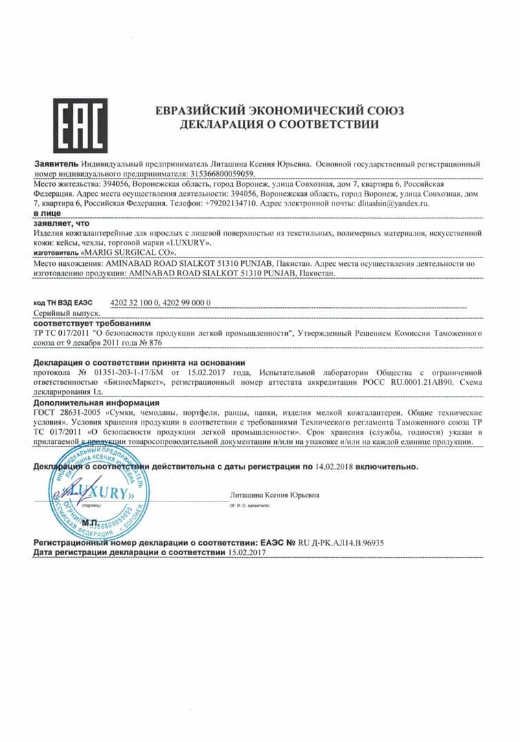 Сертификат на чехлы для пинцетов