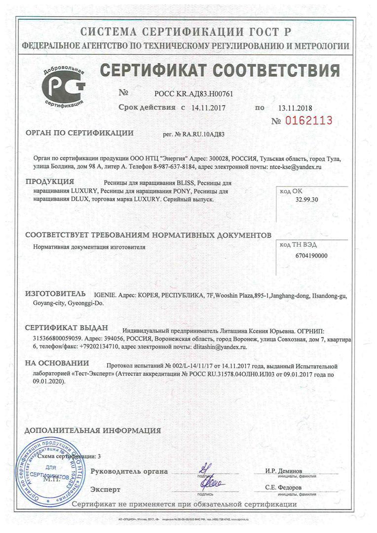 Сертификат на ресницы