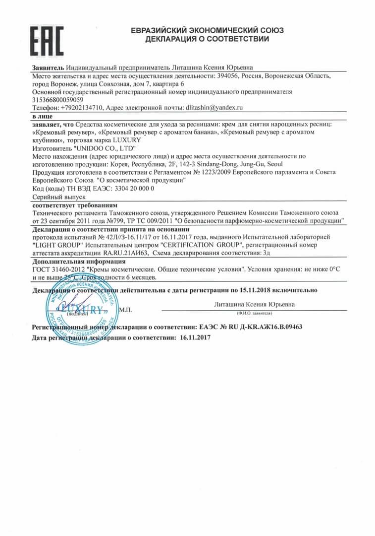 Сертификат на ремувер